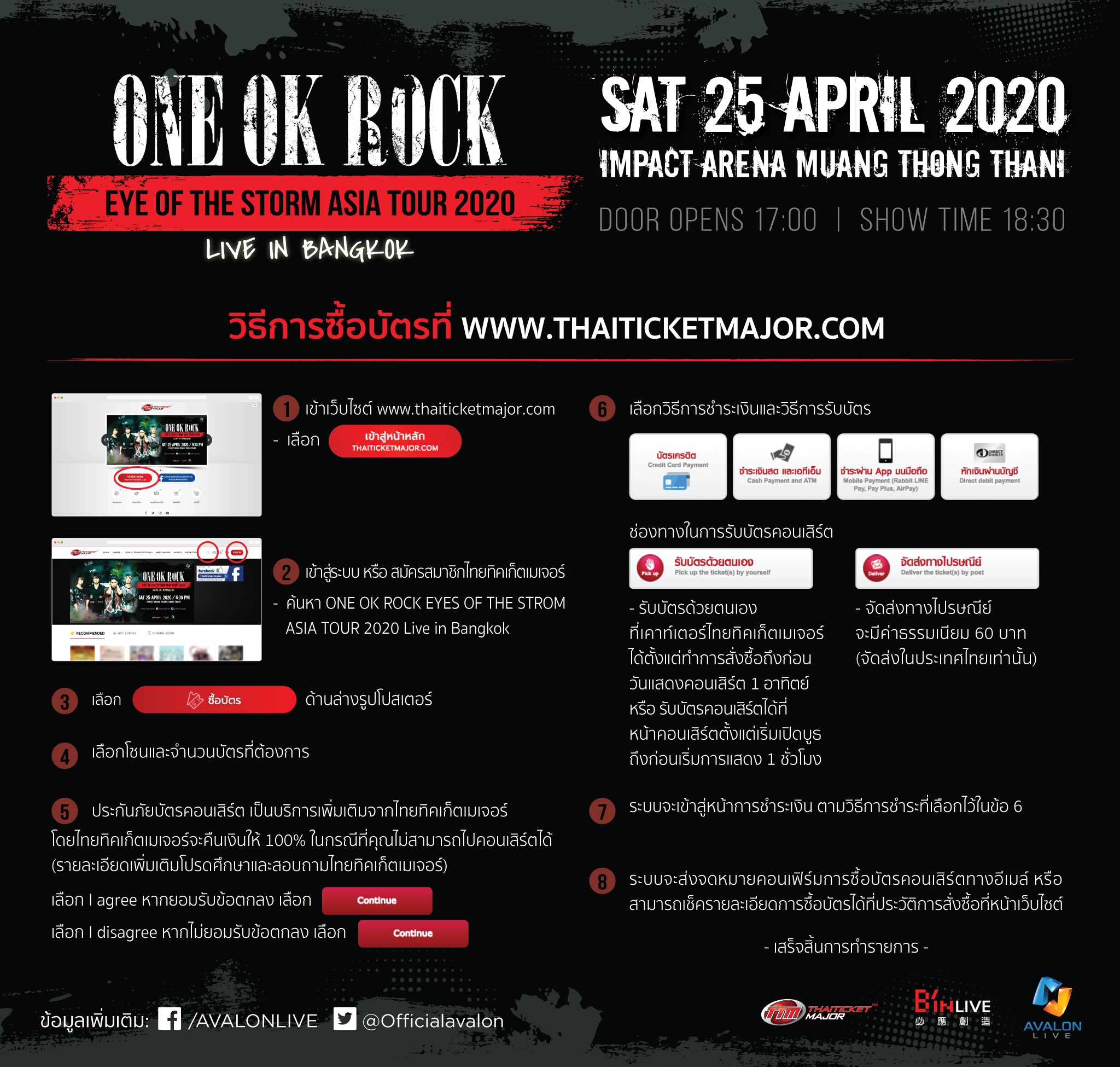 OOR2020-tickethowto-TH