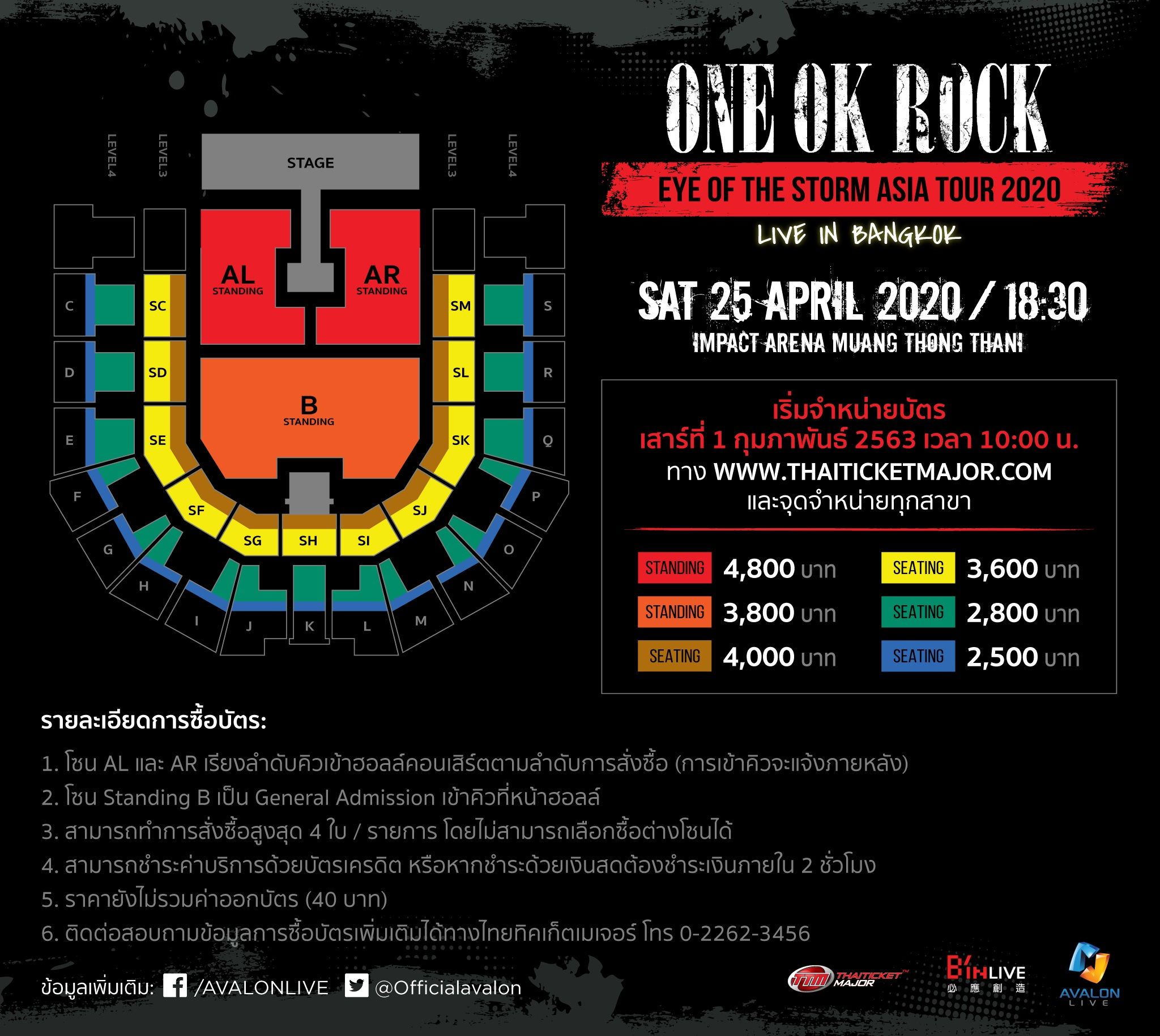 OOR2020-ticketplan-TH